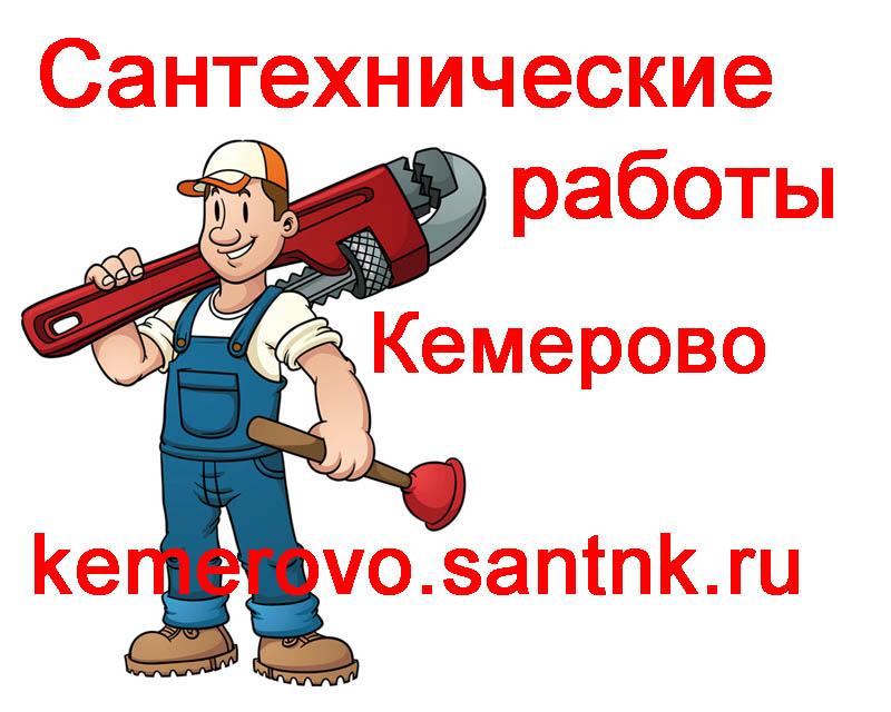 Сантехнические работы Кемерово