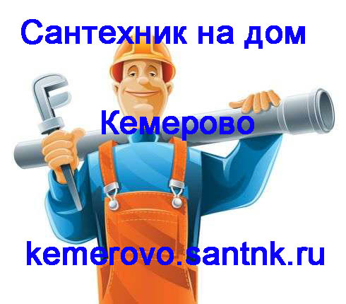 Сантехник Кемерово